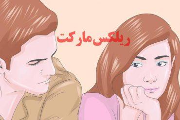 تشخیص رابطه مقعدی